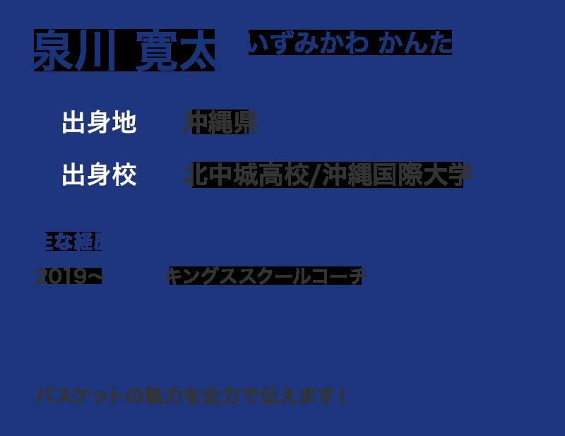 泉川寛太:プロフィール